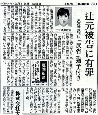 「辻元清美」の画像検索結果