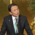 麻生太郎財務大臣「あれで暴力と言われたら、とてもじゃないな。はめられた話で色々作られる話はしょっちゅう」