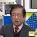 辺野古移設反対派リーダー、二審も有罪 武田邦彦氏「BPOはニュース女子を倫理違反と判断し攻撃してきたが、高裁は番組内容を支持」