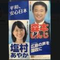 離党した塩村あやか氏のポスターをいつまでも放置する、ずさんな国民民主党。よく見たら様々な問題点が...