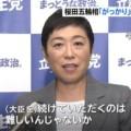 桜田義孝国務大臣に対しの憲民主党・辻元清美議員の発言が特大ブーメラン!
