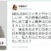 伊藤和子氏、「準暴力団のトップは優しい子」と擁護
