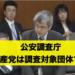 日本共産党はオウム真理教を超える破防法監視団体